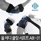 [ABI-01] 메디레포 올 바디 쿨링 서포트
