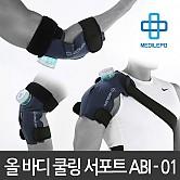 [ABI-01] 메디레포 올 바디 쿨링 서포트 아이싱
