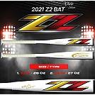 [Z2] 스톰 2021 카본배트 (백색)